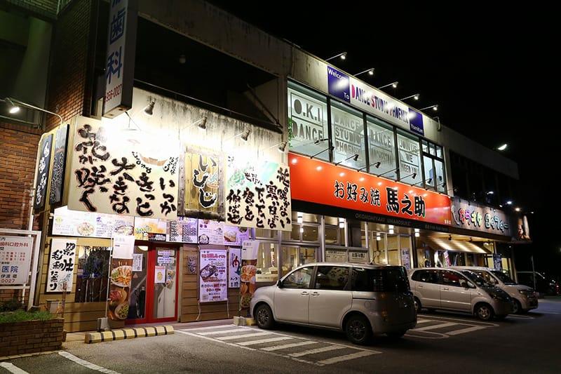 「いしじ 比謝矼(ひじゃばし)店」のイメージ