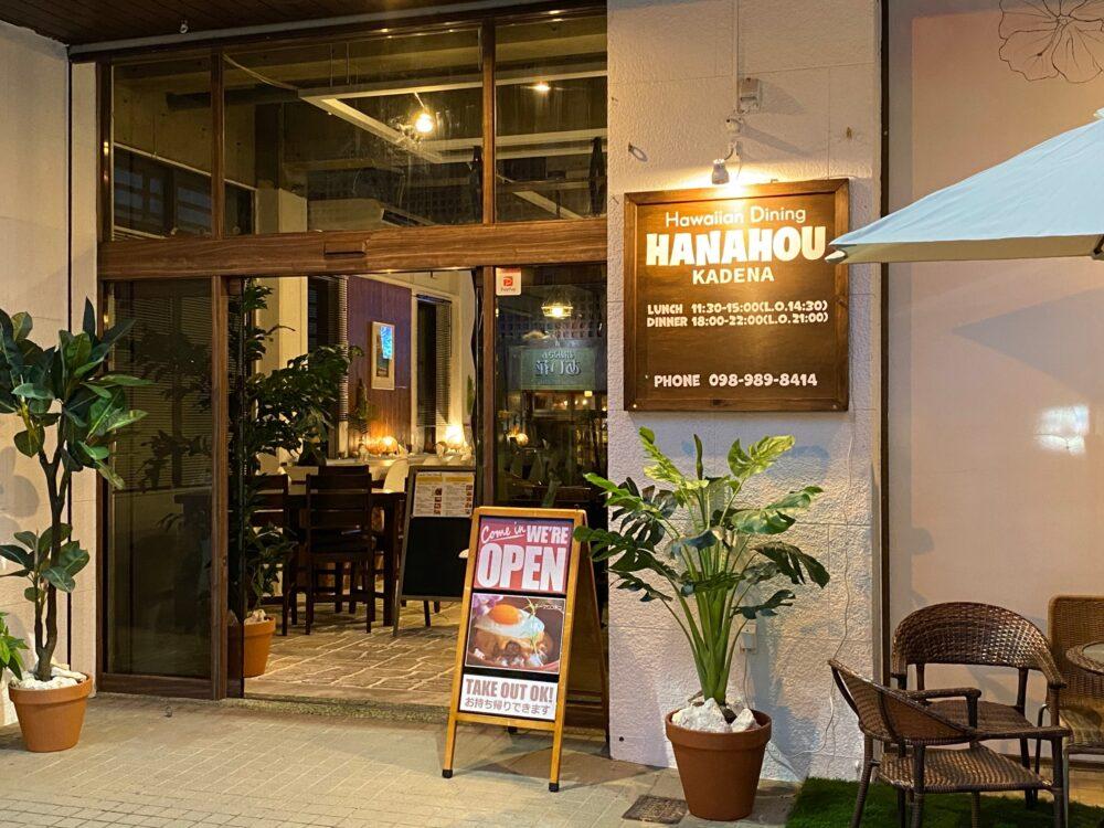 「HANAHOU 嘉手納店」のイメージ
