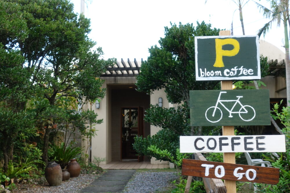 「bloom coffee okinawa (ブルームコーヒーオキナワ)」のイメージ